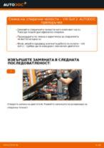 Как се сменя задни и предни Накладки за барабанни спирачки на VW GOLF II (19E, 1G1) - ръководство онлайн