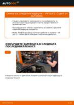 Смяна на предни ляво Спирачни маркучи на VW GOLF: онлайн ръководство