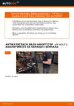 Πώς να αλλάξετε βάση αμορτισέρ εμπρός σε VW Golf 2 - Οδηγίες αντικατάστασης