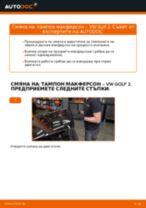 Как се сменя преден тампон макферсон на VW Golf 2 – Ръководство за смяна