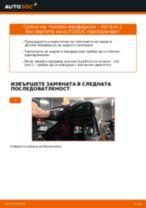 Направи сам ръководство за подмяна на Двигател на чистачките в VW TOURAN 2020