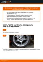 Подмяна на Колесен лагер VW GOLF: техническо ръководство