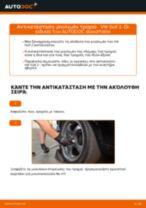 Πώς να αλλάξετε ρουλεμάν τροχού πίσω σε VW Golf 2 - Οδηγίες αντικατάστασης