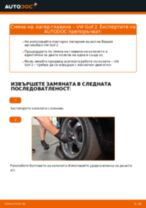 Как се сменя и регулират Колесен лагер на VW GOLF: pdf ръководство
