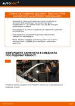 Смяна на Комплект спирачни дискове на MERCEDES-BENZ A-CLASS: безплатен pdf