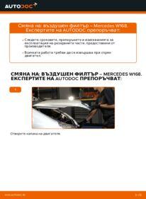 Как се извършва смяна на: Въздушен филтър на A 140 1.4 (168.031, 168.131) Mercedes W168