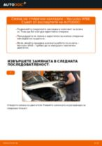 Как се сменят задни спирачни накладки на Mercedes W168 – Ръководство за смяна