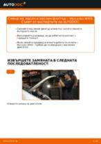 Ръководство за работилница за Mercedes W222
