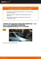 Как се сменя масло и маслен филтър на Fiat Punto 188 дизел – Ръководство за смяна