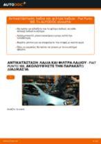 Πώς να αλλάξετε λαδια και φιλτρα λαδιου σε Fiat Punto 188 βενζίνη - Οδηγίες αντικατάστασης