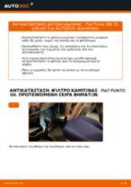 Πώς να αλλάξετε φίλτρο καμπίνας σε Fiat Punto 188 βενζίνη - Οδηγίες αντικατάστασης