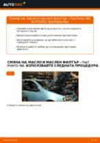 Наръчник PDF за поддръжка на Фиат палио