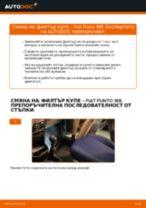 Как се сменя филтър купе на Fiat Punto 188 бензин – Ръководство за смяна