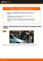 Πώς να αλλάξετε τακάκια φρένων εμπρός σε Fiat Punto 188 βενζίνη - Οδηγίες αντικατάστασης