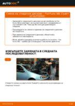 Смяна на Индикатор за износване на FIAT PUNTO (188): ръководство pdf