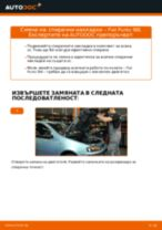 Стъпка по стъпка ръководство за ремонт на Fiat Punto Evo