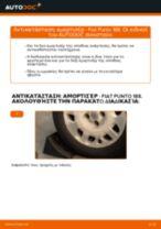 Πώς να αλλάξετε αμορτισέρ πίσω σε Fiat Punto 188 βενζίνη - Οδηγίες αντικατάστασης