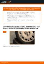 Πώς να αλλάξετε ελατήρια ανάρτησης πίσω σε Fiat Punto 188 βενζίνη - Οδηγίες αντικατάστασης