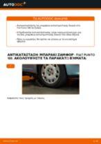 Πώς να αλλάξετε μπαρακι ζαμφορ εμπρός σε Fiat Punto 188 βενζίνη - Οδηγίες αντικατάστασης