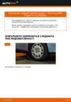 Как се сменя преден долен носач на Fiat Punto 188 бензин – Ръководство за смяна