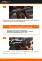 Αντικατάσταση Καθαριστήρα εμπρος και πίσω VW μόνοι σας - online εγχειρίδια pdf
