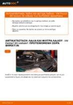 Αλλαγή Φίλτρο λαδιού VW PASSAT: online εγχειριδιο