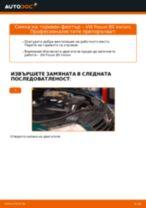 Как се сменя бензин Горивен филтър на VW PASSAT Variant (3B6) - ръководство онлайн