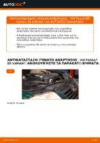 Πώς να αλλάξετε γόνατο ανάρτησης εμπρός σε VW Passat B5 Variant diesel - Οδηγίες αντικατάστασης