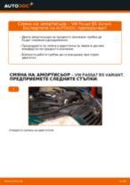 Как се сменя преден макферсон на VW Passat B5 Variant дизел – Ръководство за смяна