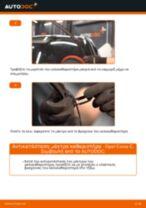 Πώς να αλλάξετε μάκτρο καθαριστήρα εμπρός σε Opel Corsa C diesel - Οδηγίες αντικατάστασης