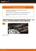 Πώς να αλλάξετε λαδια και φιλτρα λαδιου σε Opel Corsa C diesel - Οδηγίες αντικατάστασης