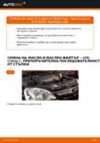 Стъпка по стъпка PDF урок за промяна Маслен филтър на OPEL CORSA C (F08, F68)