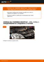 Как се сменя горивен филтър на Opel Corsa C дизел – Ръководство за смяна