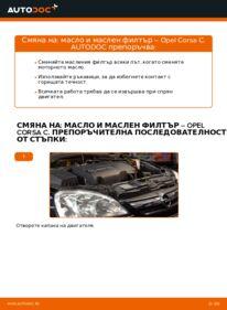 Как се извършва смяна на: Маслен филтър на 1.2 (F08, F68) Opel Corsa C