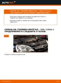 Как се извършва смяна на: Горивен филтър на 1.2 (F08, F68) Opel Corsa C