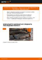 Как се сменят предни пружини на Opel Corsa C дизел – Ръководство за смяна