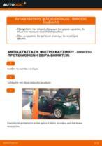 Πώς να αλλάξετε φιλτρο καυσιμου σε BMW E90 diesel - Οδηγίες αντικατάστασης