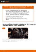 Πώς να αλλάξετε μάκτρο καθαριστήρα εμπρός σε BMW E90 diesel - Οδηγίες αντικατάστασης