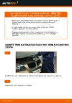 Πώς να αλλάξετε τακάκια φρένων εμπρός σε BMW E90 βενζίνη - Οδηγίες αντικατάστασης
