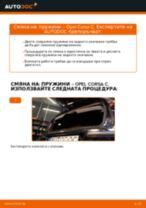 Как се сменят задни пружини на Opel Corsa C дизел – Ръководство за смяна