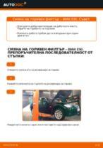 Стъпка по стъпка PDF урок за промяна Тампони Стабилизираща Щанга на Audi A4 B5