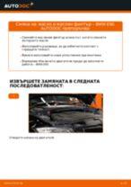 Смяна на Маншон За Кормилна Рейка на Audi TT Roadster: ръководство pdf