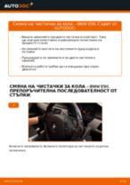 Подмяна на Държач Спирачен Апарат BMW 3 SERIES: техническо ръководство