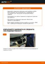 Как се сменят предни спирачни дискове на BMW E90 бензин – Ръководство за смяна
