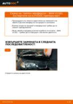 Смяна на Жило За Ръчна Спирачка на BMW X3: безплатен pdf