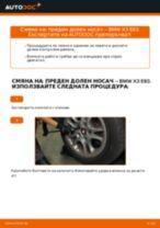 Смяна на Носач На Кола на BMW X3: безплатен pdf