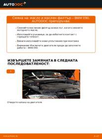 Как се извършва смяна на: Маслен филтър на 320d 2.0 BMW E90