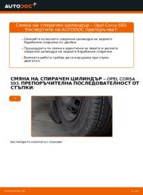 Как се извършва смяна на: Колесен цилиндър на 1.0 i 12V (F08, F68, M68) Opel Corsa S93