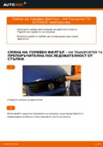 VW T5 Ван инструкция за ремонт и поддръжка