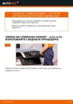 Препоръки от майстори за смяната на AUDI Audi A4 B8 Седан 1.8 TFSI Перо на чистачка